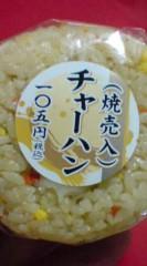 菊池隆志 公式ブログ/『シュウマイ入り炒飯おにぎり』 画像1
