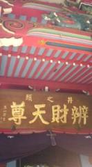 菊池隆志 公式ブログ/『参拝♪(  ̄▽ ̄*)』 画像3