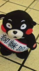 菊池隆志 公式ブログ/『くまもん♪( ●^-^●) 』 画像3