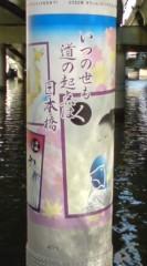 菊池隆志 公式ブログ/『日本橋o(^-^)o 』 画像2