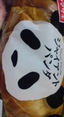 菊池隆志 公式ブログ/『ジャイアント…パンだ!! 』 画像1