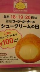 菊池隆志 公式ブログ/『シュークリームの日♪o(^-^)o 』 画像1