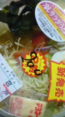 菊池隆志 公式ブログ/『冷やしサラダうどん♪o(^-^)o 』 画像1