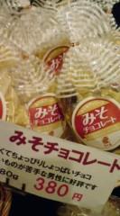 菊池隆志 公式ブログ/『味噌チョコレート!?o(^-^)o 』 画像2