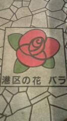 菊池隆志 公式ブログ/『港区の花!?o(^-^)o 』 画像1