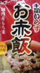 菊池隆志 公式ブログ/『赤飯♪o(^-^)o 』 画像1
