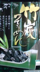 菊池隆志 公式ブログ/『竹炭そうめん!?(^_^;) 』 画像1