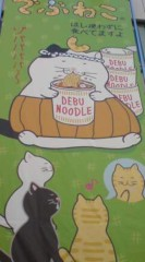 菊池隆志 公式ブログ/『器用なデブ猫(  ̄▽ ̄)』 画像1