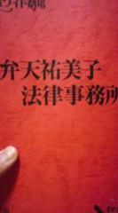 菊池隆志 公式ブログ/『弁天裕美子法律事務所♪』 画像1