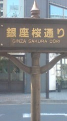 菊池隆志 公式ブログ/『銀座桜通りo(^-^)o 』 画像1