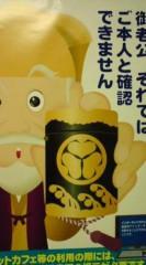 菊池隆志 公式ブログ/『言われてみれば…o(^-^)o 』 画像1