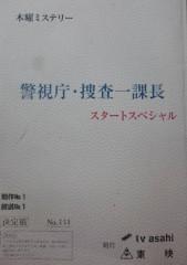 菊池隆志 公式ブログ/『警視庁・捜査一課長♪(* ̄∇ ̄*)』 画像1