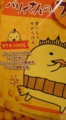 菊池隆志 公式ブログ/『バリィさんのフン!?o(^-^)o 』 画像1