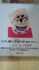 菊池隆志 公式ブログ/『ダルマ♪o(^-^)o 』 画像1