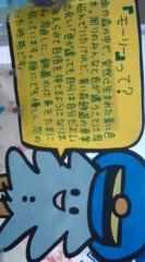 菊池隆志 公式ブログ/『モーリー♪o(^-^)o 』 画像2