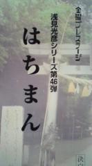 菊池隆志 公式ブログ/『この後すぐ♪o(^-^)o 』 画像1