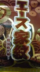 菊池隆志 公式ブログ/『家紋クッキー!?o(^-^)o 』 画像1