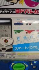 菊池隆志 公式ブログ/『スマートパンツ2♪(  ̄▽ ̄)』 画像1