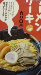 菊池隆志 公式ブログ/『ラーメンケーキ!?( ゜_゜) 』 画像1
