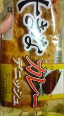 菊池隆志 公式ブログ/『本日のカレーパン』 画像1