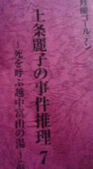 菊池隆志 公式ブログ/『上条麗子の事件簿�♪』 画像1