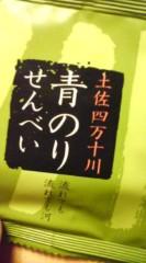 菊池隆志 公式ブログ/『青海苔せんべいo(^-^)o 』 画像1