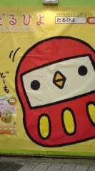 菊池隆志 公式ブログ/『だるひよ!?o(^-^)o 』 画像1