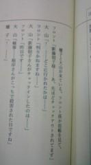 菊池隆志 公式ブログ/『検事・朝比奈耀子�♪o(^-^)o 』 画像2