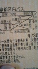 菊池隆志 公式ブログ/『一日フリーチケット♪o(^-^)o 』 画像1