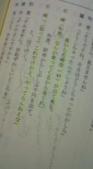 菊池隆志 公式ブログ/『上条麗子の事件簿�♪』 画像3