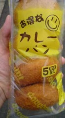 菊池隆志 公式ブログ/『お得なカレーパン!?o(^-^)o 』 画像1