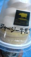 菊池隆志 公式ブログ/『ジャージー牛乳ソフト(^-^) 』 画像1