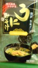 菊池隆志 公式ブログ/『ウニを味噌汁に!?(^ ∀^;)』 画像1