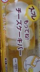 菊池隆志 公式ブログ/『チーズケーキバー♪』 画像1