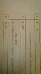 菊池隆志 公式ブログ/『新船長の航海事件日誌♪』 画像2