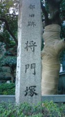菊池隆志 公式ブログ/『将門の首塚』 画像1