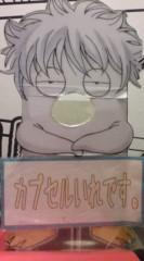 菊池隆志 公式ブログ/『エリザベス!?o(^-^)o 』 画像1