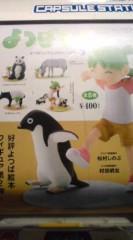菊池隆志 公式ブログ/『よつばと動物♪o(^-^)o 』 画像1