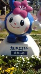 菊池隆志 公式ブログ/『さかっち♪o(^-^)o 』 画像1