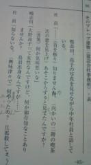 菊池隆志 公式ブログ/『おかしな刑事o(^-^)o 』 画像2