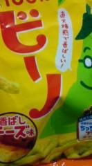 菊池隆志 公式ブログ/『ビーノ香ばしチーズ味♪』 画像1