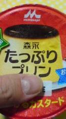菊池隆志 公式ブログ/『たっぷりプリンo(^-^)o 』 画像1