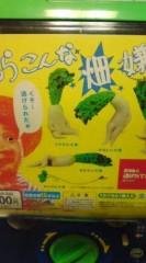 菊池隆志 公式ブログ/『様々な大根♪o(^-^)o 』 画像1