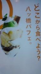 菊池隆志 公式ブログ/『八ツ橋パフェo(^-^)o 』 画像1