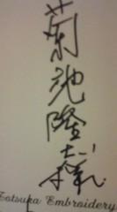 菊池隆志 公式ブログ/『感謝致します(*^ ∇^*)』 画像1