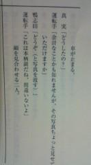 菊池隆志 公式ブログ/『長野&静岡限定再放送♪』 画像3