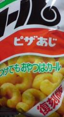 菊池隆志 公式ブログ/『復刻版ピザ味o(^-^)o 』 画像1