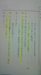 菊池隆志 公式ブログ/『法律事務所& おかしな刑事♪』 画像2
