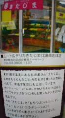 菊池隆志 公式ブログ/『メンチカツスナック!?o(^-^)o 』 画像2