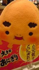 菊池隆志 公式ブログ/『焼きおにぎりくん!?o(^-^)o 』 画像2